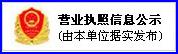 营业执照信息公示.jpg